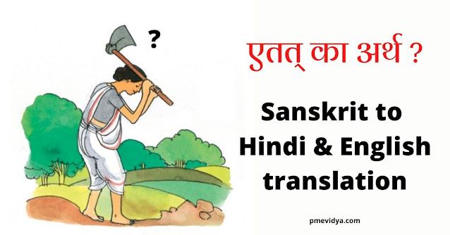 Att Sanskrit Meaning In hindi