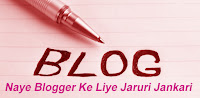 blogger tips trick in hindi