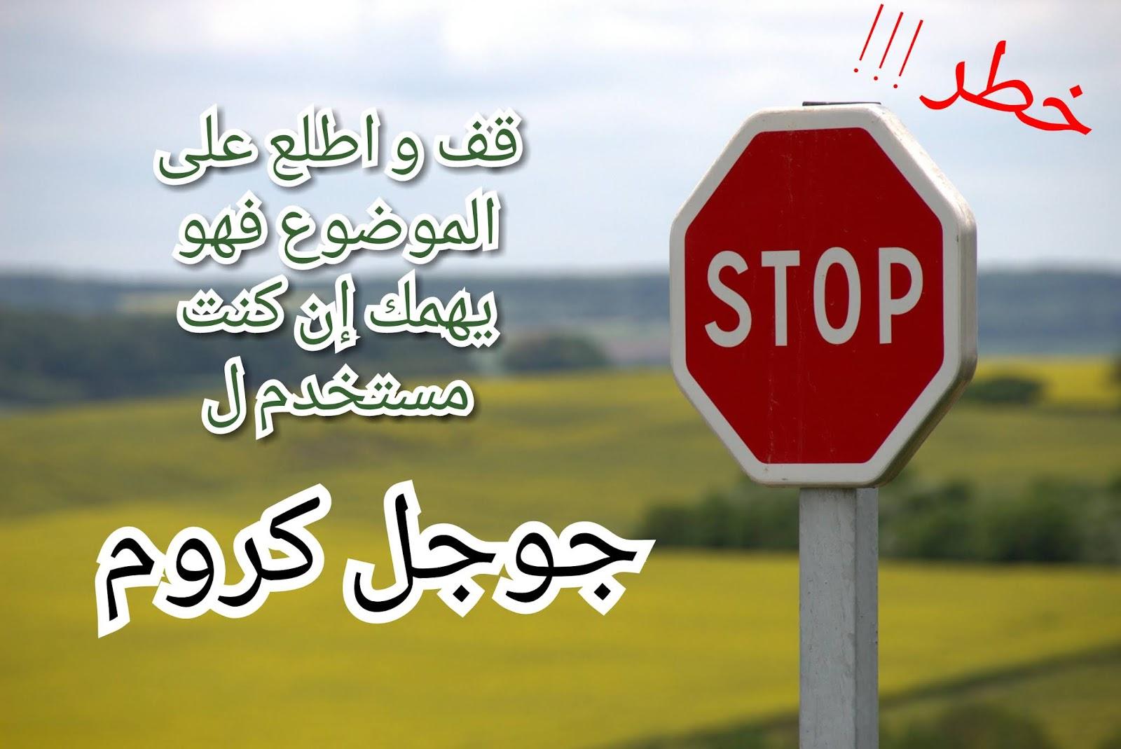 إحمي نفسك من المواقع المشتبه بها فالأمر خطير جدا !