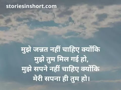 Best Love Shayari Download Images In Hindi For Love Couples