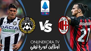 مشاهدة مباراة ميلان وأودينيزي بث مباشر اليوم 03-10-2021 في الدوري الإيطالي