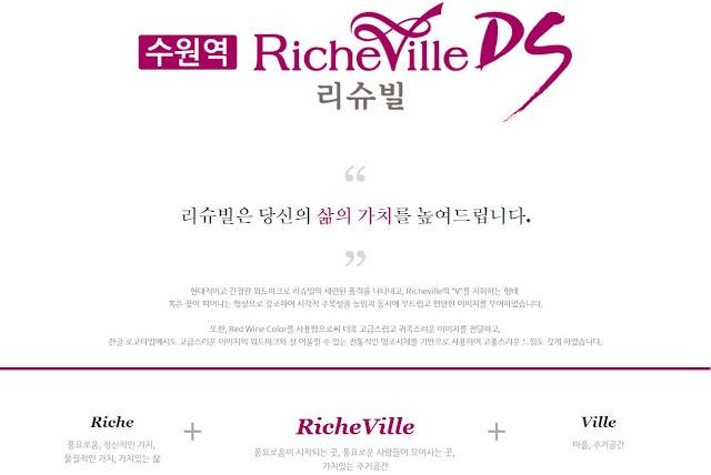 수원 리슈빌 DS 브랜드