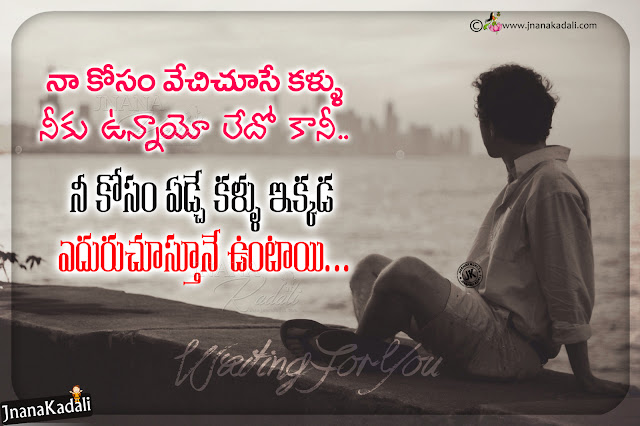 alone boy quotes in telugu, alone boy hd wallpapers with quotes in telugu, famous sad love thoughts in telugu