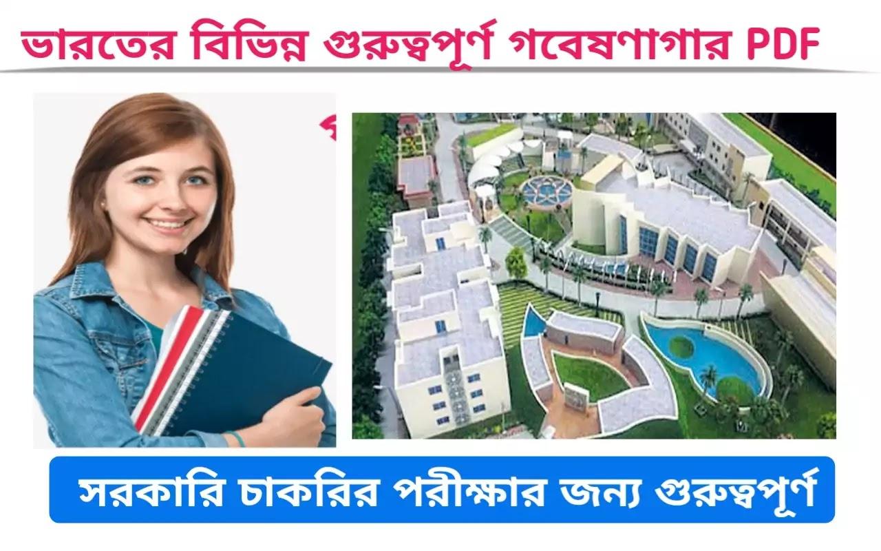 ভারতের গুরুত্বপূর্ণ গবেষণাগারে নাম ও  অবস্থান পিডিএফ । important Research centre in India list pdf in Bengali