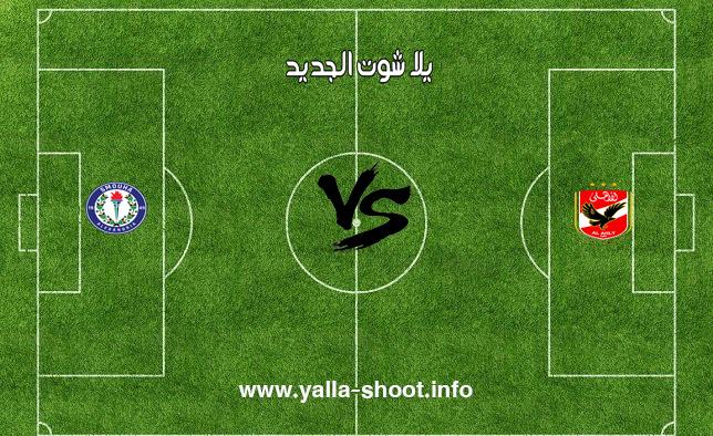 نتيجة مباراة الاهلي وسموحة اليوم الأربعاء 11-3-2020 يلا شوت الجديد في الدوري المصري