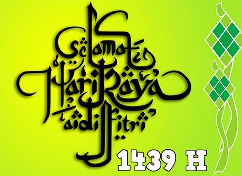 Animasi DP BBM Gambar Ucapan Selamat Hari Raya Idul Fitri