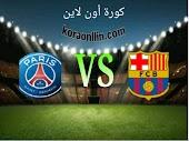 دوري ابطال أوروبا مباراة برشلونة مع باريس سان جرمان كورة اون لاين
