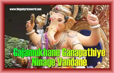 Gajamukhane Ganapathiye Ninage Vandane - Kannada Devotional Song