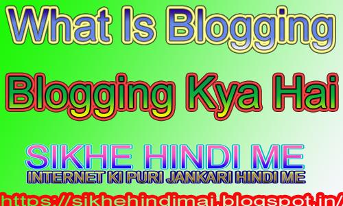 Blogging Kya Hai Blog Kya Hai
