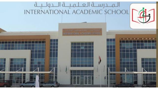 وظائف المدرسة العلمية الدولية بأبوظبي راتب يصل الي 7000درهم بالامارات