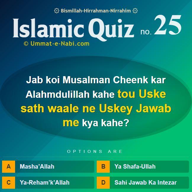 Islamic Quiz 25 : Jab koi Musalman Cheenk kar Alahmdulillah kahe tou uske sath wale ne Uskey Jawab me kya kahe?