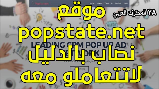 موقع popstate.net نصاب بالدليل لا تتعاملو معه ربح المال من الانترنت