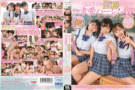 STARS-308   中文字幕 – 聽見實習老師有巨根在校內隨時隨地設計求愛後宮4P學園一美少女三人組