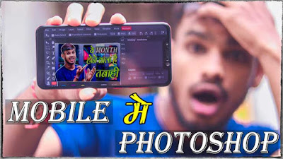 How To Use Photoshop In Android Smartphones