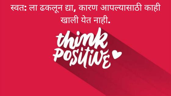 marathi quotation