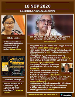 Daily Malayalam Current Affairs 10 Nov 2020