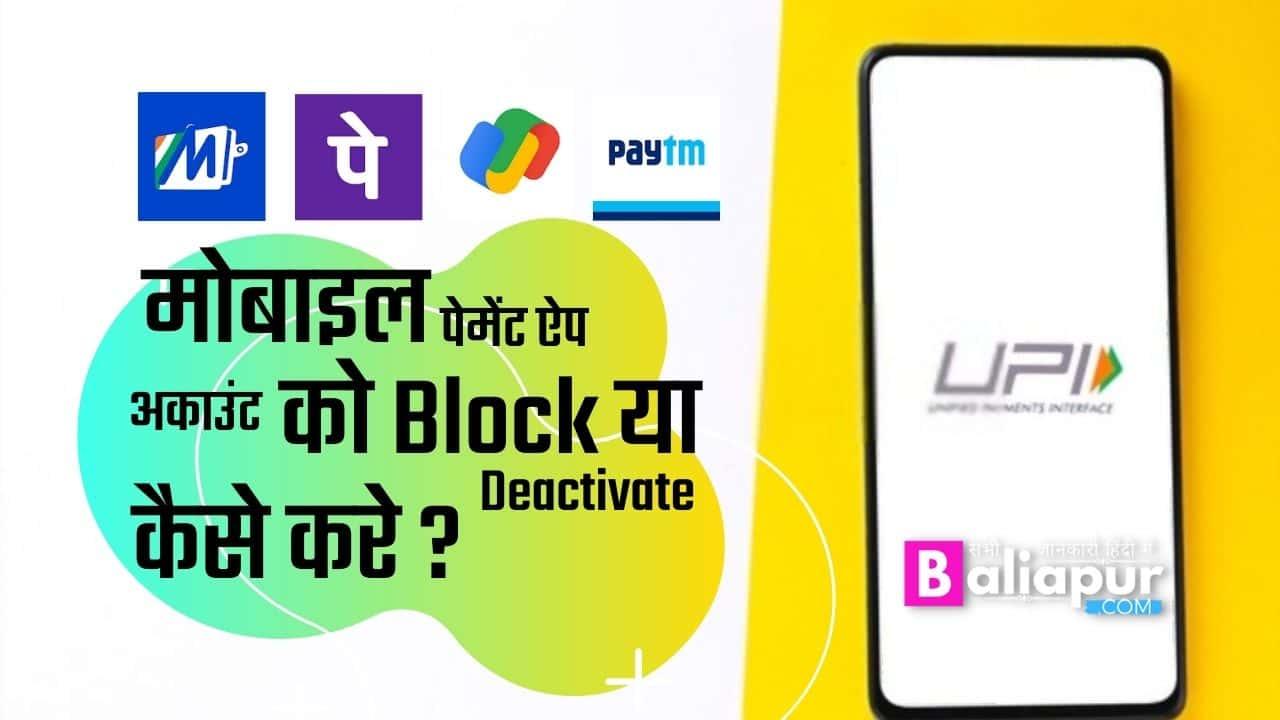 मोबाइल पेमेंट ऐप अकाउंट को ब्लॉक या Deactivate कैसे करे || Phone Pay, Paytm, Google Pay, Mobikwik UPI