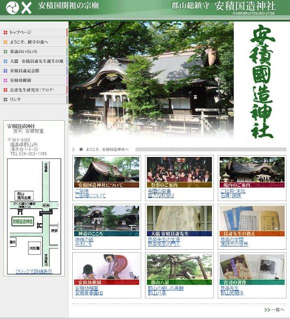 http://www.asakakunituko.jp/index.html