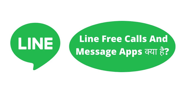 Line Free Calls and Message Apps क्या है?