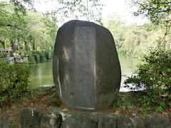 若山牧水歌碑