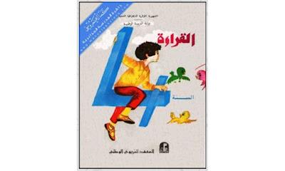 كتاب القراءة للسنة الرابعة أساسي (الجزائر)