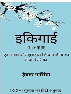 Ikigai-By-Hector-Garcia-PDF-Book-in-Hindi-Free-Download