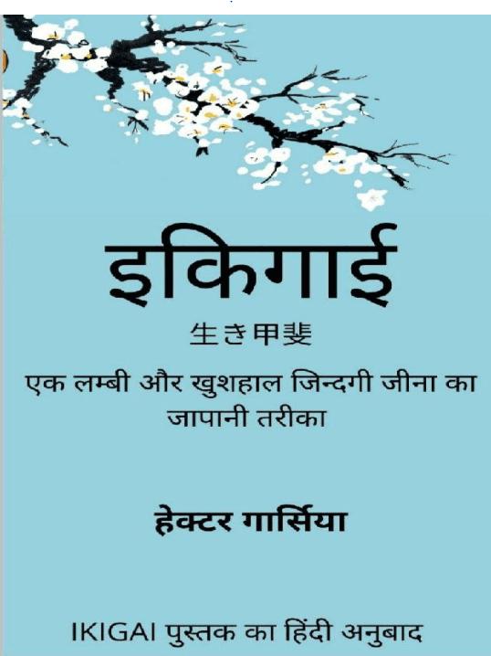 इकिगाई : हेक्टर गार्सिया द्वारा मुफ़्त पीडीऍफ़ पुस्तक  | Ikigai By Hector Garcia PDF Book in Hindi Free Download