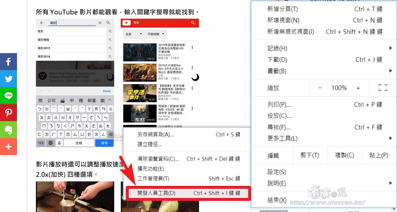使用 Chrome 瀏覽器內建功能儲存完整網頁截圖