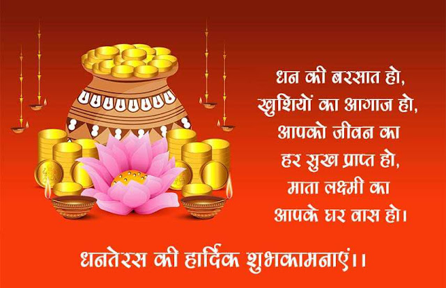 Happy Dhanteras 2020 Status