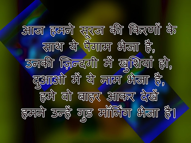 motivational thoughts in hindi photo