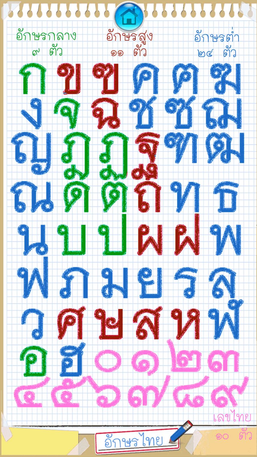 Thai alphabet game f updates v18 screenshot2016 03 13 20 15 09g aljukfo Gallery