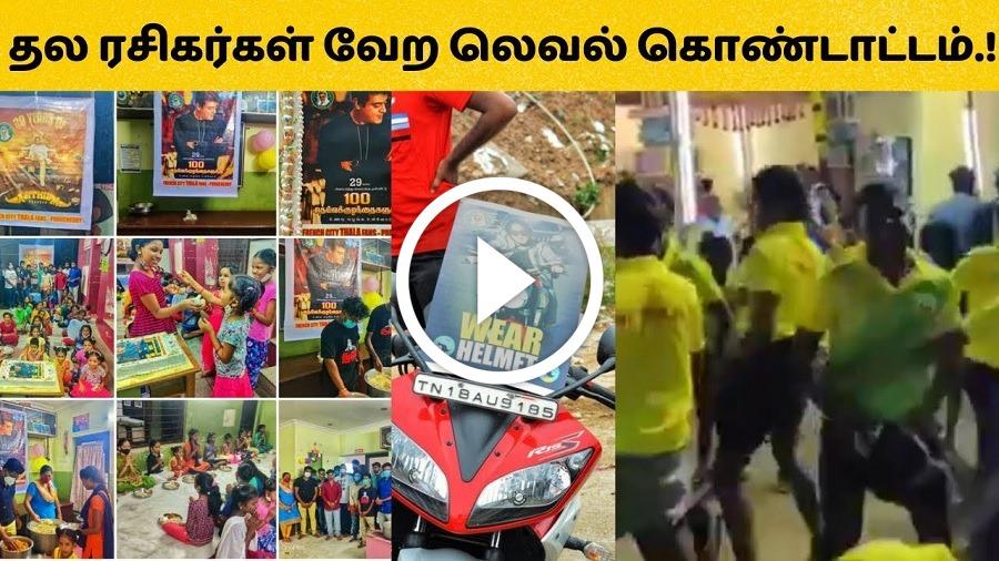 தல ரசிகர்கள் வேற லெவல் கொண்டாட்டம்.! மாஸ் Celebration thala fans …
