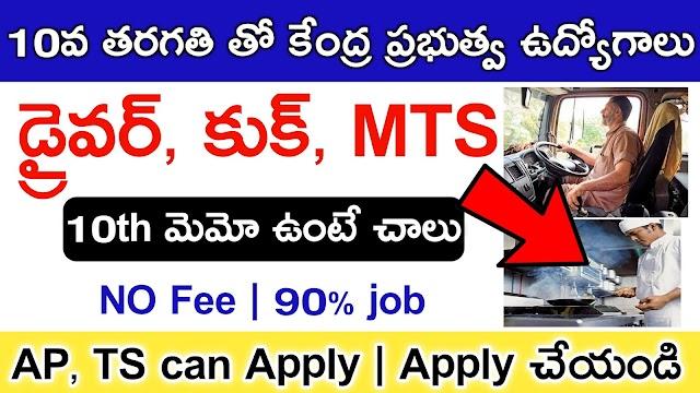 10th Base central govt jobs 2021   Driver jobs 2021   MTS Jobs 2021   Cook jobs 2021