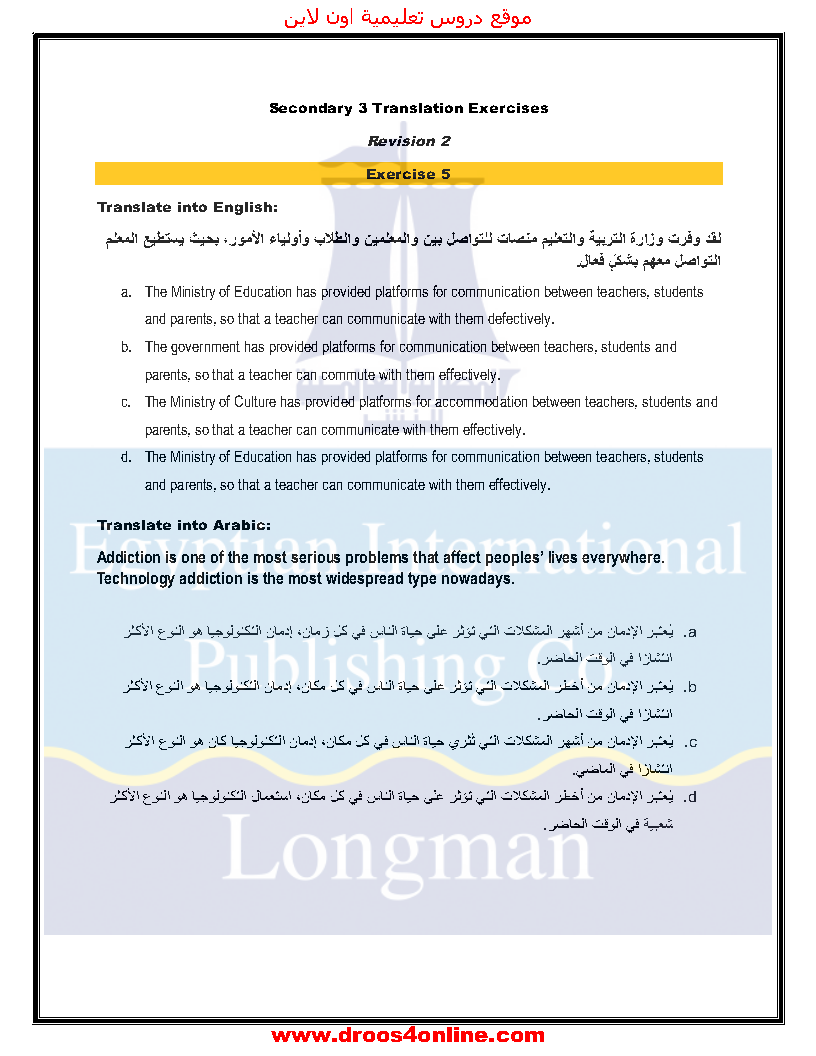 تدريبات لونجمان على الترجمة اختيارىLongman Translation Exercises part(2) للثانوية العامة 2021