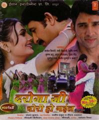 daroga_ji_chori_ho_gail_Bhojpuri_movie_star_casts_wallpapers_trailer_songs_videos