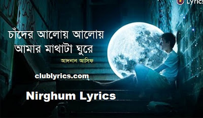 Nirghum Lyrics