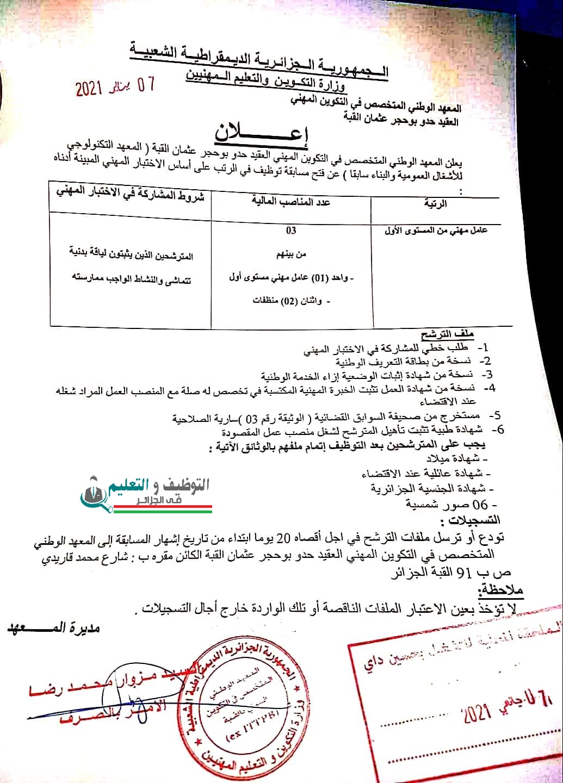 اعلان توظيف بالمعهد الوطني المتخصص في التكوين المهني العقيد حدو بوحجر عثمان بالقبة ولاية الجزائر 14 جانفي 2021
