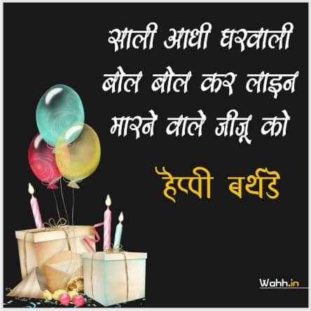 Special Birthday Wishes for Jiju in Hindi with Images