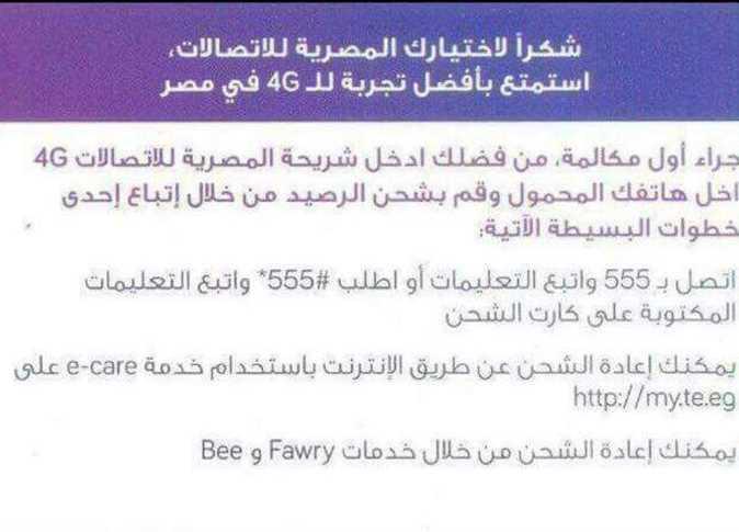تعرف علي أسعار خدمات شبكة المحمول الرابعة في مصر وكيفية