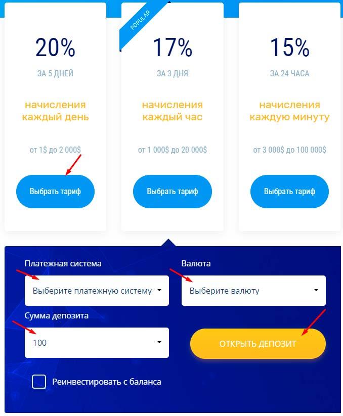 Регистрация в Bitcowe 3