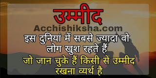 Best Motivation Status in Hindi