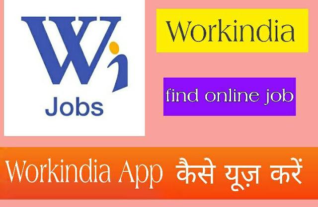 Workindia app कैसे use करें