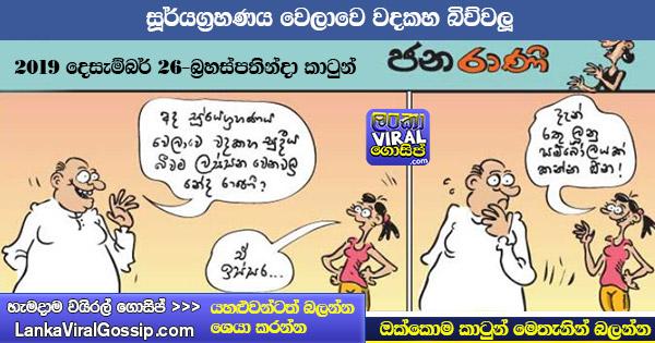 newspaper-cartoon