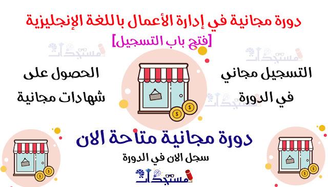 حصريا للشباب العربي دورة مجانية في إدارة الأعمال باللغة الإنجليزية