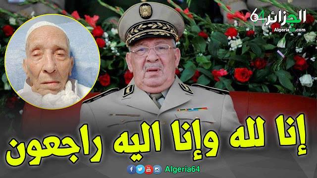 عاجل : وفاة أحمد قايد عبد المجيد اخ و شقيق احمد قايد صالح نائب وزير الدفاع