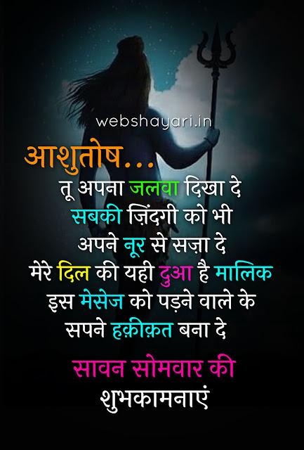 sawan sombar status photo shayari god shiv ji ki quote hindi