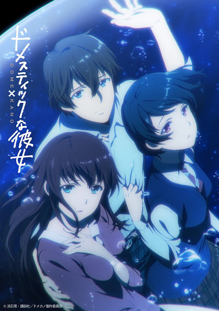 "حصول مانجا ""Domestic na Kanojo"" على أنمي متلفز - أنمي4يو Anime4U"