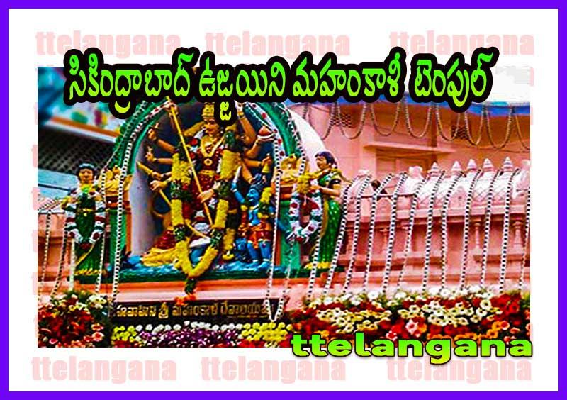 తెలంగాణ సికింద్రాబాద్ ఉజ్జయిని మహంకాళీ  టెంపుల్ చరిత్ర పూర్తి వివరాలు History of the Telangana Secunderabad Ujjain Mahamankali Temple