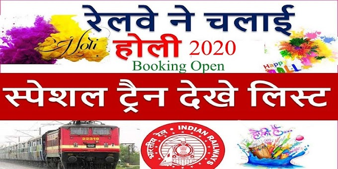 Holi Special Train  List 2020 - होली विशेष - Indian Railway