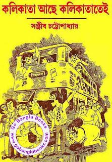 Kolikata Ache Kolikatatei by Sanjib Chattopadhyay